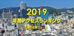 今年最も注目された広島のニュースは?2019年間アクセスランキング