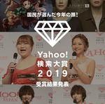 今年の注目度を表す「ヤフー検索大賞2019」広島はやっぱり「カープ」