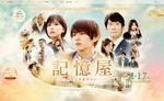 山田涼介らが広島弁に挑戦 、映画「記憶屋 あなたを忘れない」