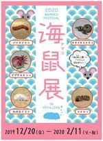 海鼠(ナマコ)展、宮島水族館で2020の干支にちなみ