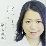 フィギュアスケーター鈴木明子が、広島・熊野町で講演会