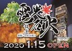 お好み焼き「電光石火 銀座店」東京2号店がFUNDES銀座にオープン!鉄板焼きのコース提供も