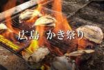 2021 広島かき祭りは軒並み中止、一部開催も