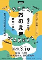 尾道駅が1周年記念で「おのえきMARKET」開催、パン屋巡りほか