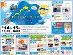 広島みなとフェスタ2020、港で海・島・グルメ楽しむビッグイベント