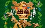 ダンボール遊園地 恐竜ワールド、広島マリホで開催