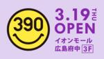 サンキューマート、広島最大級の店舗「イオンモール広島府中店」オープン
