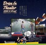 【中止】広島でドライブインシアター、道の駅 巨大スクリーンで映画鑑賞