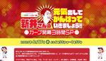 新井さんが3時間生特番のMC「元気出してがんばっていきましょう」RCCで放送
