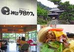 福山「神辺夕日カフェ」が閉店、古民家に同居する蕎麦店「わらべ」も7月末で