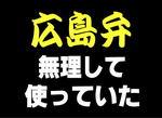 有吉反省会で衝撃告白、竹原慎二「広島弁を無理して使ってた」