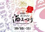 西条「酒まつり」30周年はオンライン開催、ゲストに森山直太朗・斉藤和義なども