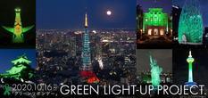 グリーンライトアップ、広島本通・エールエールほか全国約60カ所で