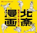 浦上コレクション 北斎漫画、広島で天才浮世絵師・葛飾北斎の神業展示