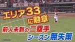 鉄壁の守備、カープ菊池が二塁手史上初の偉業!ファインプレー動画集