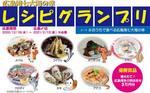 メバル・小イワシなど「広島湾七大海の幸」のレシピグランプリ開催