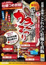 福山かきまつり2021、4会場で開催!カキ詰め放題・網焼き会場も