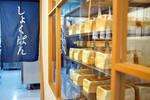 純生食パン「ハレパン」福山店オープン、広島県に初上陸