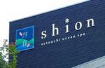 瀬戸内オーシャンスパ 汐音、呉市の天然温泉が閉店へ