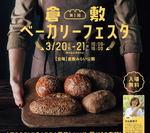 倉敷ベーカリーフェスタ 初開催、パンマニアの推しパン大集合