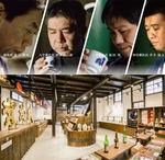 賀茂鶴「蔵開きWEEK」開催、予約制 酒蔵案内やバー試飲も