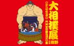 大相撲展、広島・熊野で開催!舞の海トークショーやグッズ販売も