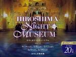 広島ナイトミュージアム開催、閉館後の美術館が劇場に!