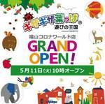 ギザギザ葉っぱ 遊びの王国、福山コロナワールドに屋内遊戯施設オープン