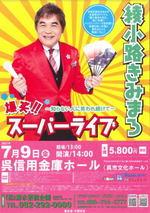 綾小路きみまろ スーパーライブ、呉で7月開催「知らない人に笑われ続けて」