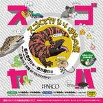 スゴヤバ展、驚きの生物24種展示でカメラ必須!広島パルコで