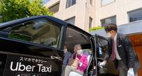 ウーバータクシーがワクチン接種会場へ無料乗車提供、東京・広島など11都市で