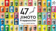 47JIMOTOフラペチーノ発売、全国各地の味・地元愛スタバで