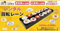 かっぱ寿司のレンタル回転レーン広島でも!超進化型テイクアウト