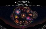 今年も開催!広島で「ハナビリウム」プラネタリウムで花火に360度包まれる新体験