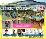 トップアスリートの直接指導あり!福山で「USFスポーツフェスィバル」開催