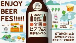 全国ビアフェス横断キャンペーン!広島・秋田・栃木の出店ビールおうちで