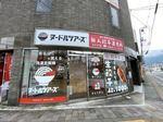 ラーメンの冷凍自販機「ヌードルツアーズ」広島五日市・コイン通りに初