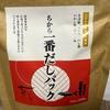 広島のうどん「ちから」のダシ、パック販売スタート