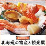 そごう広島店で400品揃う北海道物産展!デリバリー無料でおうち酒まつりもデキル