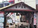 音戸渡船が事業廃止へ、呉市発表