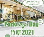 パーキングデー竹原、屋台や路上ピアノも登場!竹原駅前の駐車スペースが公園に