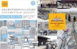 ひろしまたてものがたりフェスタ2021、建築物一斉公開イベント