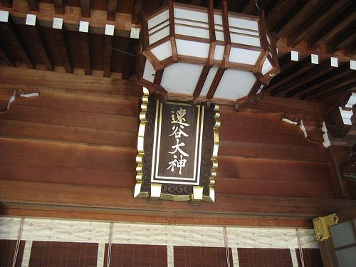 広島 廿日市 速谷神社