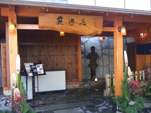 広島 巌遊庭 (がんゆうてい)の外観2