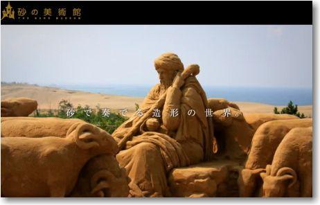 鳥取砂丘、砂の美術館がスタート!ダイナミックで繊細な「砂の彫刻」の世界