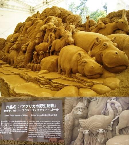 鳥取 砂の美術館 画像11