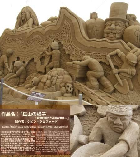 鳥取 砂の美術館 画像15