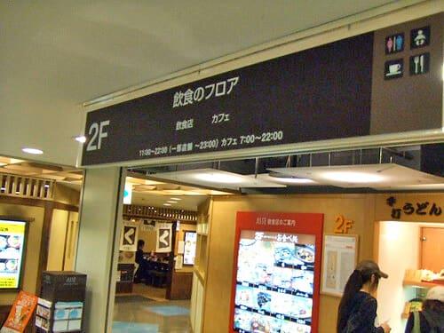 広島駅ビル お好み焼き 麗ちゃん 10