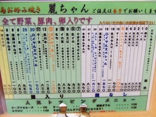 広島駅ビル お好み焼き 麗ちゃん 9