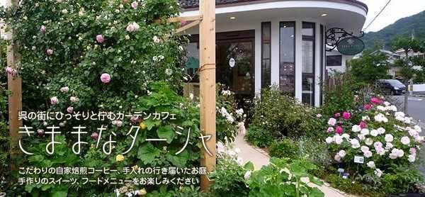 きままなターシャ、呉の花園カフェで入手困難なコピルアックも楽しめる
